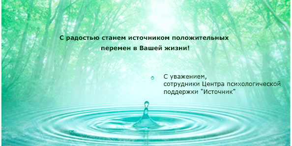 """Психологический центр """"Источник"""". Киев"""